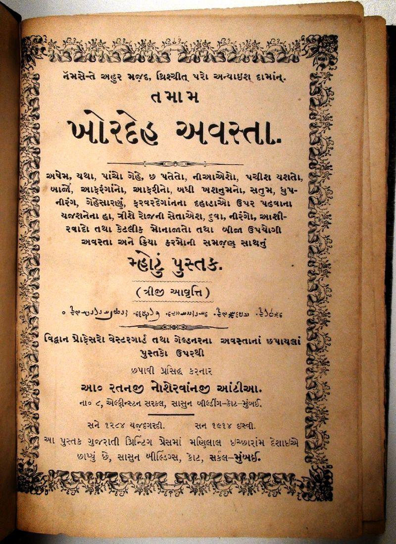 Книга гадания авеста